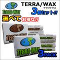 選べてお得[3個セット] TERRA WAX テラワックス サーフィン ワックス サーフボード サーフワックス