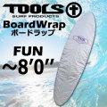 TOOLS トゥールス サーフボードケース BoardWrap ボードデッキカバー ファンボードボード用 ゴムタイプ