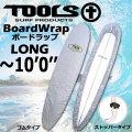 TOOLS トゥールス サーフボードケース BoardWrap ボードデッキカバー ロングボードボード用