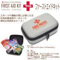 TOOLS ツールス ファーストエイドキット (NEW)FIRST AID KIT 救急箱 アウトドア マリンスポーツ サーフィン 応急処置 TLS トゥールス