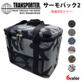TRANSPORTER トランスポーター ポリタンクカバー THERMO BAG2 サーモバッグ2 数量限定カラー 10Lが2個収納可能 ポリタンク別売り