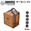 [8月入荷予定] TRANSPORTER トランスポーター ポリタンクカバー THERMO BAG3 サーモバッグ3 ポリタンク別売り