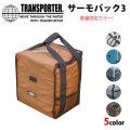TRANSPORTER トランスポーター ポリタンクカバー THERMO BAG3 サーモバッグ3 数量限定カラー ポリタンク別売り