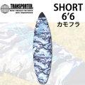 TRANSPORTER 【トランスポーター】デッキカバー SHORT [6'6] ショートボード用 カモフラ サーフィン サーフボード カバー