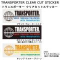 TRANSPORTER 【トランスポーター】 CLEAR CUT STICKER [クリアカットステッカー]