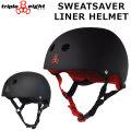 triple eight トリプルエイト ヘルメット SWEATSAVER LINER HELMET スウェットセーバーライナー スケートボード キッズ ジュニア スケボ 自転車