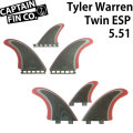 CAPTAIN FIN キャプテンフィン Tyler Warren Twin ESP 5.51  Coffee FCS FUTURE TWIN FIN ツインフィン