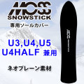 MOSS SNOWSTICK モス スノースティック スノーボード 専用ソールカバー [ U3 U4 U5 U4HALF 専用 ] SOLECAVER
