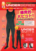 旧モデル UNDER SUITS アンダースーツ ウェットスーツ防寒インナー サーフインナー 防寒サーフ用品