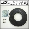 CARVE COMPANY 【カーブカンパニー】 UNIVERSAL CANT ユニバーサルカント ユニカン アルペン [ibex アイベックス]