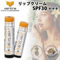 [メール便送料無料] VERTRA バートラ 日焼け止め 唇用 UVリップ リップクリーム スティックタイプ 2種類(フレーバー) ウォータープルーフ SPF30 PA+++ 日焼け対策 化粧品