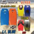 ボディーボード セット メンズ MANTA マンタボディーボード VIPER バイパー リーシュコード プラグ セット 2016モデル MANTAボディーボード [個別170]