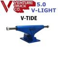 VENTURE TRUCK ベンチャー トラック 5.0 V-LIGHT V-TIDE 【スケートボード トラック】