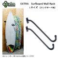 サーフボードラック EXTRA エクストラ Surfboard Wall Rack ロングボード用 [L] サーフボードディスプレイ用スタンド ディスプレイラック