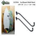 サーフボードラック EXTRA エクストラ Surfboard Wall Rack ショートボード用 [S] サーフボードディスプレイ用スタンド ディスプレイラック