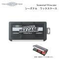 TRANSPORTER トランスポーター Seasonal Waxcase [シーズナルワックスケース ・3個収納可能]