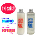 ウェットシャンプー ソフナー セット すっきりの素 ウェットスーツ シャンプー ふわふわの素 ソフナー ウエットスーツ 洗剤 柔軟剤
