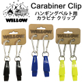 WILLOW ウィロウ Carabiner Clip カラビナ クリップ WLAC-409 アウトドア ハンギングチェーン 車内ラックベルト