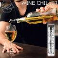 [現品限り特別価格] SPICE OF LIFE スパイス オブ ライフ CORKCICLE コークシクル WINE CHILLER ワインチラー 5063 ステンレス製 保冷 ワインクーラー 日本正規品