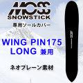 MOSS SNOWSTICK モス スノースティック スノーボード 専用ソールカバー WING PIN175&LONG専用 SOLECAVER