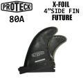 """[送料無料] ロングボード用 サイドフィン クワッドリア PROTECK FIN [プロテック フィン] X-FOIL 4"""""""" FUTURE [80A] サイドフィンセット エックスフォイル スタビライザー リアフィン クアッド"""