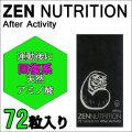 [店内ポイントアップ中!] [メール便送料無料] ZEN NUTRITION 【ゼン ニュートリション】 ZEN After Activity [ボックス] ダルマ [回復系] 72粒 スポーツサプリメント アミノ酸含有食品