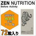 [店内ポイントアップ中!] [メール便送料無料] ZEN NUTRITION 【ゼン ニュートリション】 ZEN Before Activity [ボックス] トラ [持続系] 72粒 スポーツサプリメント アミノ酸含有食品