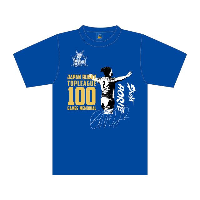 【祝・堀江翔太選手トップリーグ100キャップ!!】堀江翔太選手トップリーグ100試合出場記念Tシャツ(S~XXXXL)【1着までメール便対応可】