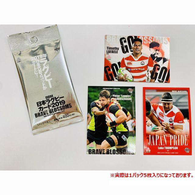 【ラグビー日本代表】BBM 日本ラグビーカード 2019[1パック(5枚入り)]