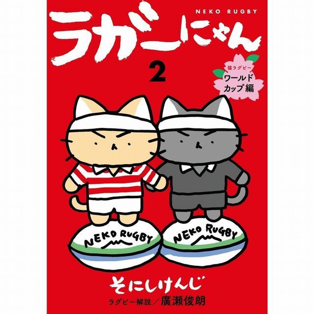 ラガーにゃん2  猫ラグビー〔ワールドカップ編〕ステッカー付き☆