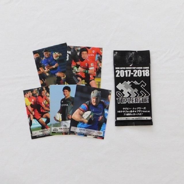 ジャパンラグビートップリーグカード【2017-2018】(カード5枚入)≪郵送・メール便対応可≫