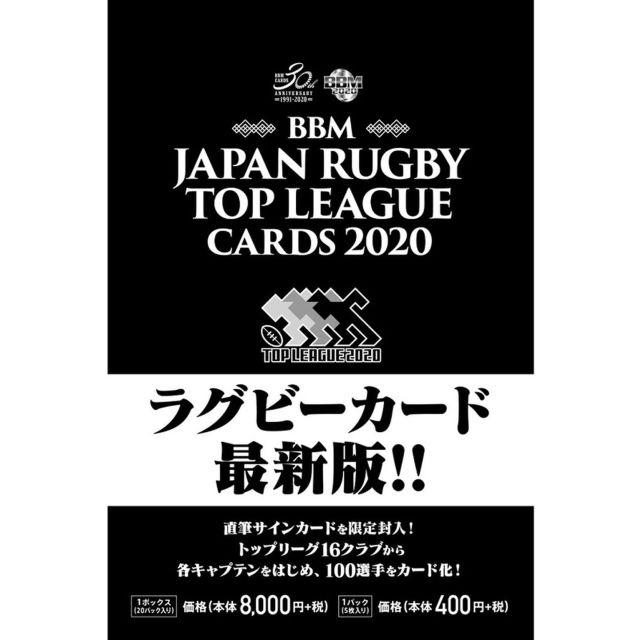 【トップリーグ】BBM ジャパンラグビー トップリーグカード 2020[1箱(20パック入り)]※2箱までメール便(ゆうパケット)対応可
