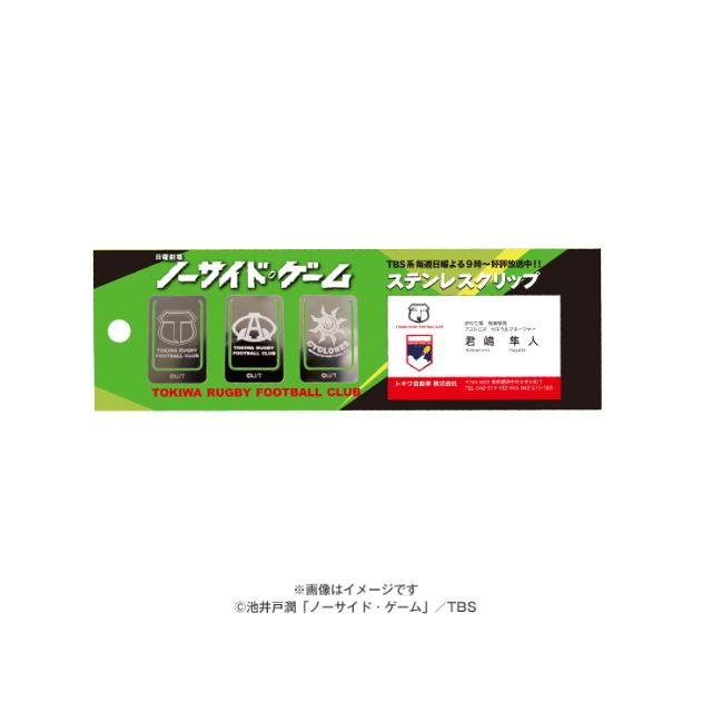 【ノーサイド・ゲーム】ステンレスクリップ 3種セット