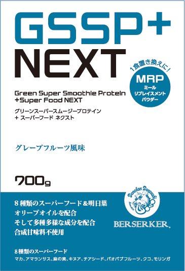 Berserker GSSP+next Green Super Smoothie Protein grapefruit グリーンスーパースムージー グレープフルーツ味700 g