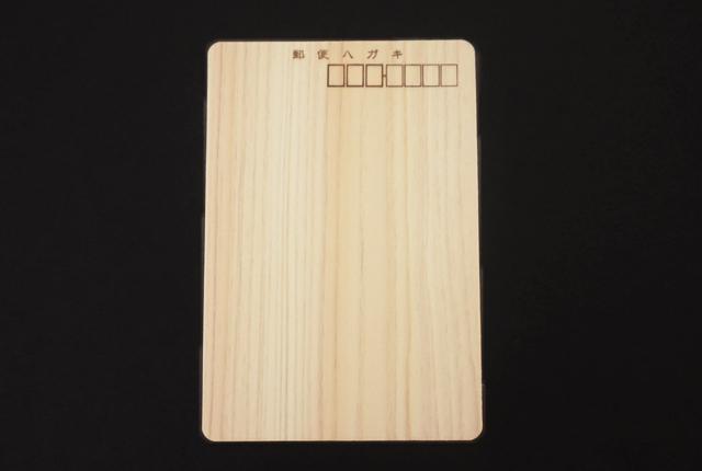 木目縦エコハガキ