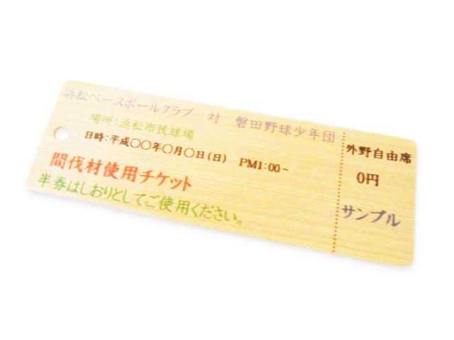 木しおりチケット