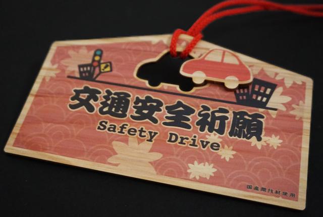 交通安全絵馬