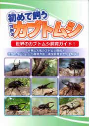 初めて飼う 世界のカブトムシ