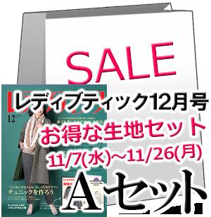 お得な生地のセットA 【レディブティック 2018年12月号】