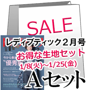 お得な生地のセットA 【レディブティック 2019年2月号】