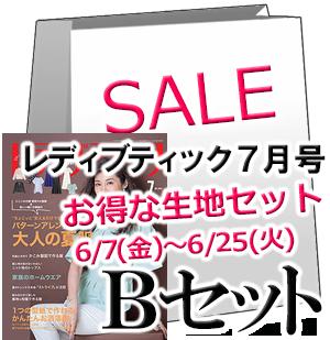 お得な生地のセットB 【レディブティック 2019年7月号】