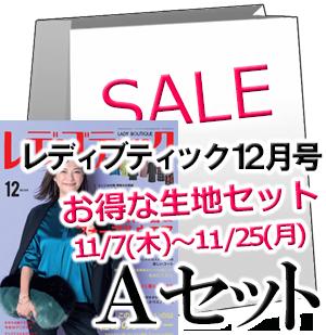 お得な生地のセットA 【レディブティック 2019年12月号】