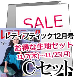 お得な生地のセットC 【レディブティック 2019年12月号】