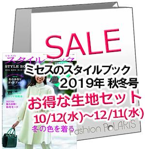 お得な生地のセット【ミセスのスタイルブック 2019年秋冬号】