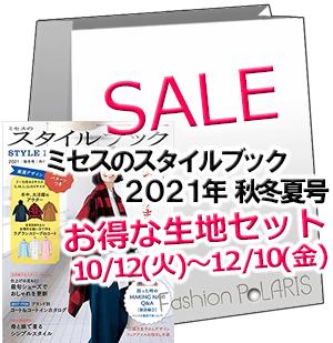 お得な生地のセット【ミセスのスタイルブック 2021年秋冬号】