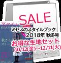 お得な生地のセット【ミセスのスタイルブック 2018年秋冬号】