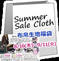 【Cloth】 布帛生地の福袋 【2018サマーセール】(布帛生地 2m×6点)