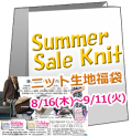 《Knit》 ニット生地の福袋 《2018サマーセール》 (ニット生地 2m×6点)