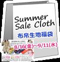 【Cloth】 布帛生地の福袋 【2019サマーセール】(布帛生地 2m×6点)