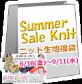 《Knit》 ニット生地の福袋 《2019サマーセール》 (ニット生地 2m×6点)